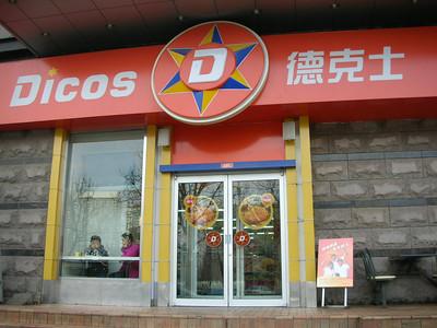 Dicos Restaurant