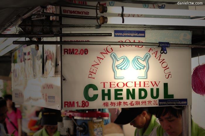 TeoChew Chendul Penang