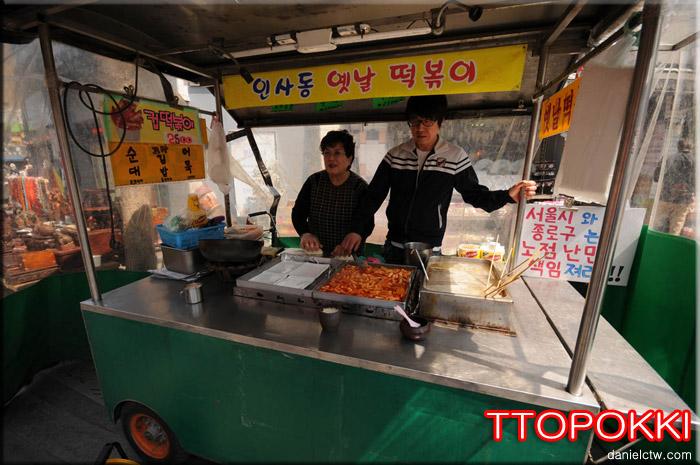 Korean Food Tteokbokki